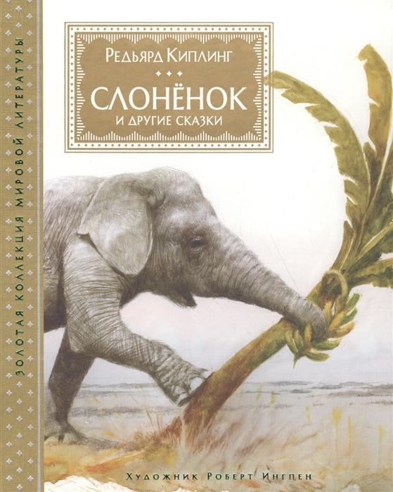 Купить Слонёнок и другие сказки, Махаон, Сказки