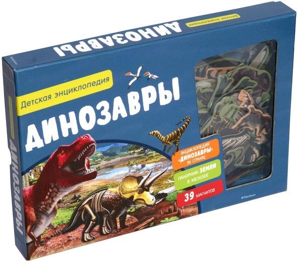Детская энциклопедия Динозавры Энциклопедия Динозавры панорама Земли в мезозое 39 магнитов сачкова е удивительные динозавры детская энциклопедия