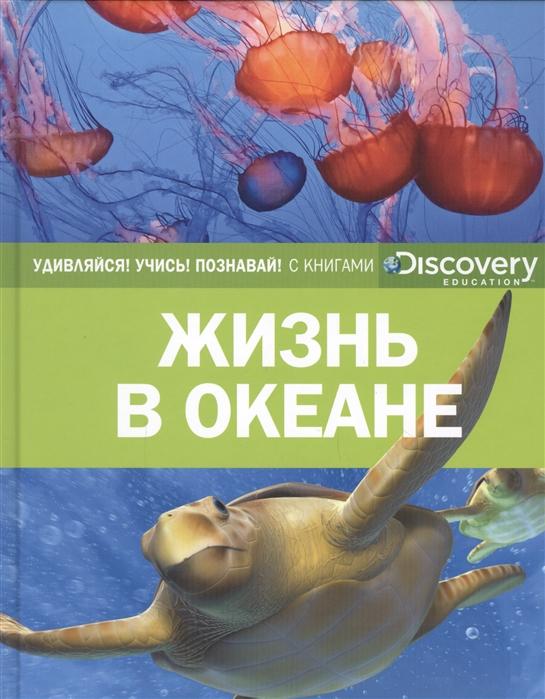 Фото - Бологова В. (ред.) Жизнь в океане бологова в ред рептилии и амфибии забавные наклейки более 60 наклеек isbn 9785389067462