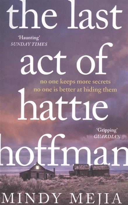 Mejia М. The Last Act of Hattie Hoffman цены