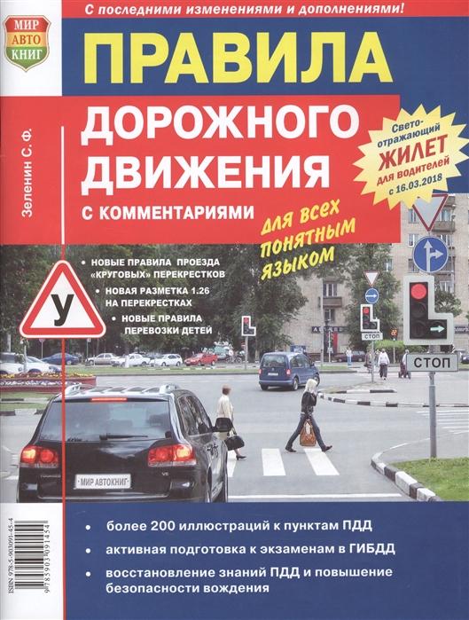 Зеленин С. Правила дорожного движения с комментариями для всех понятным языком С последними изменениями и дополнениями