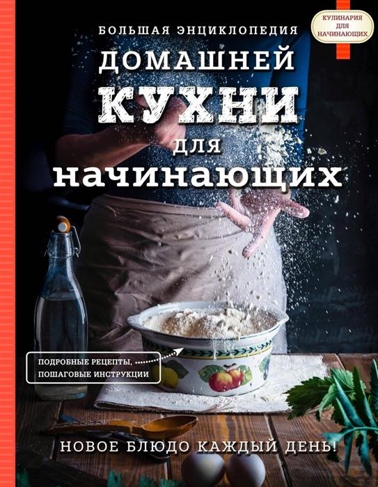 цены Сушик О. (отв. ред.) Большая энциклопедия домашней кухни для начинающих