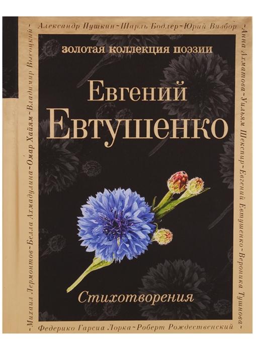 Евтушенко Е. Евгений Евтушенко Стихотворения стоимость