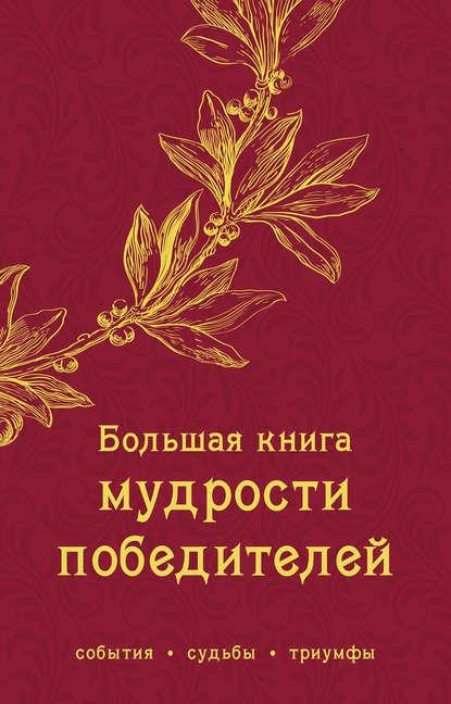 Яворская Е. (ред.) Большая книга мудрости победителей все цены
