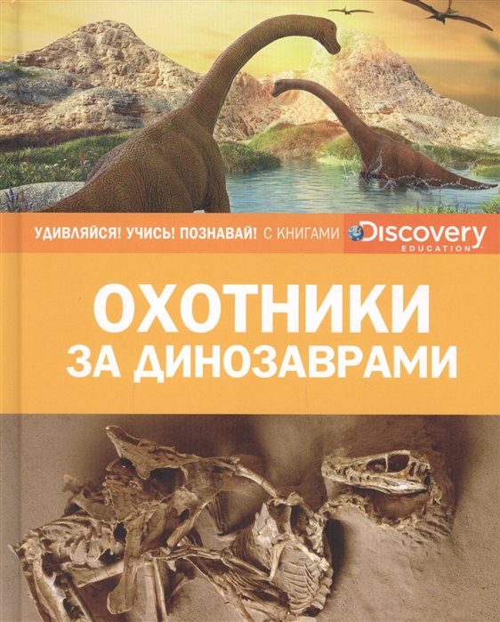 Бологов В. (ред.) Охотники за динозаврами