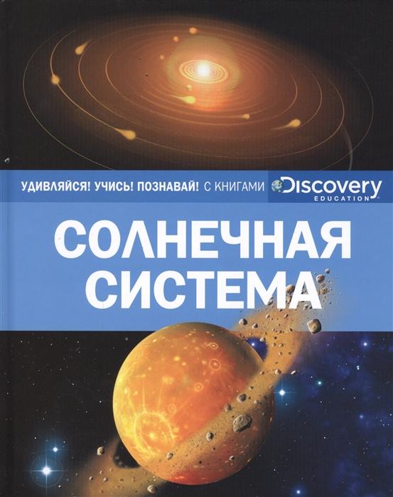 Купить Солнечная система, Махаон, Естественные науки