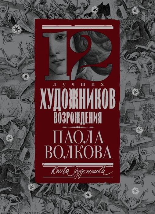 Волкова П. 12 лучших художников Возрождения