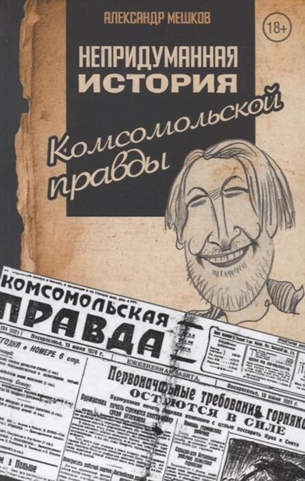 цена Мешков А. Непридуманная история Комсомольской правды