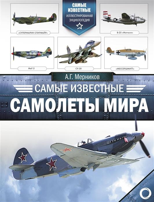 Мерников А. Самые известные самолеты мира