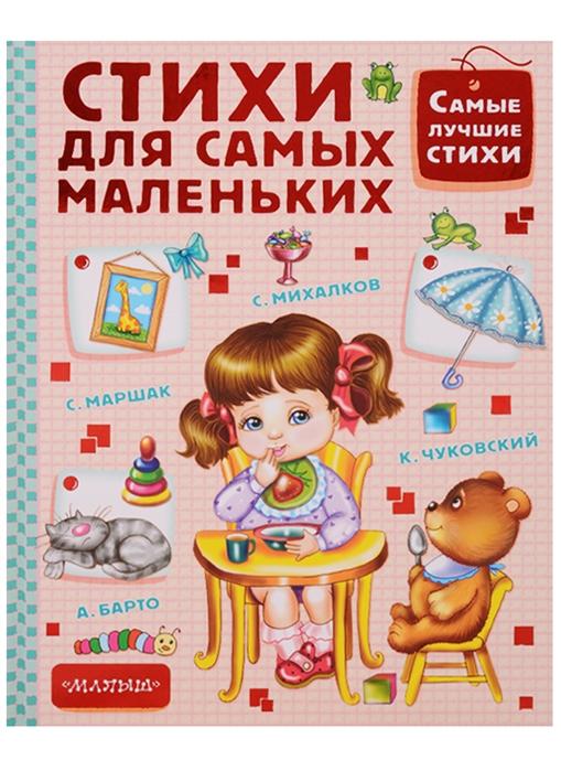 Чуковский К., Маршак С., Михалков С., Сапгир Г. И др. Стихи для самых маленьких