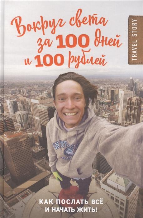 Иуанов Д. Вокруг света за 100 дней и 100 рублей