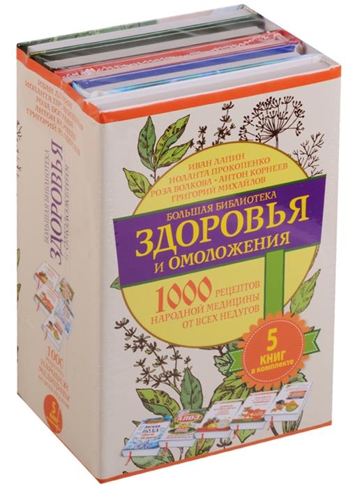 Большая библиотека здоровья и омоложения 1000 рецептов народной медицины от всех недугов комплект из 5 книг