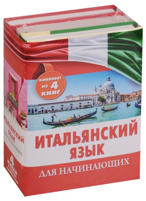 Итальянский язык для начинающих комплект из 4 книг