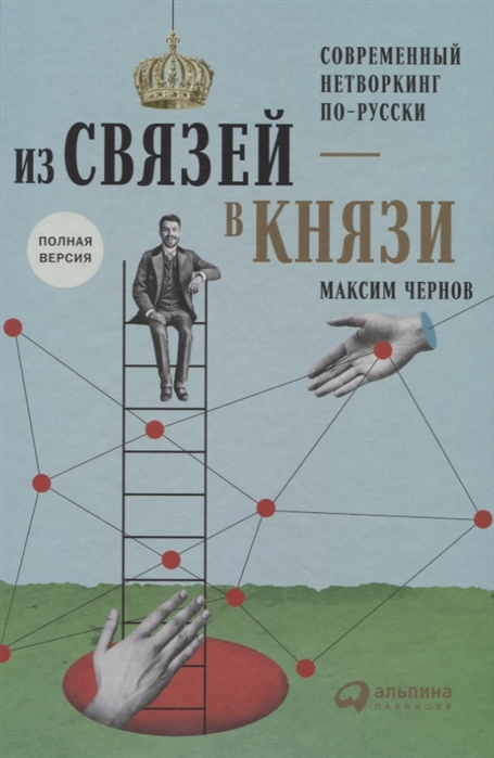 Чернов М. Из связей - в князи или современный нетворкинг по-русски
