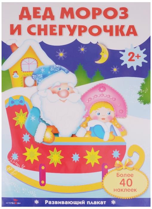 Позина Е. (сост.) Дед Мороз и Снегурочка Более 40 наклеек