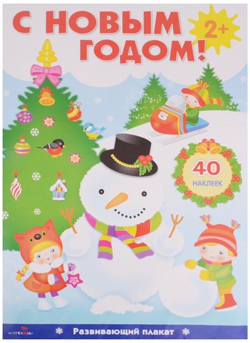 Вовикова О. (худ.) С Новым Годом Более 40 наклеек