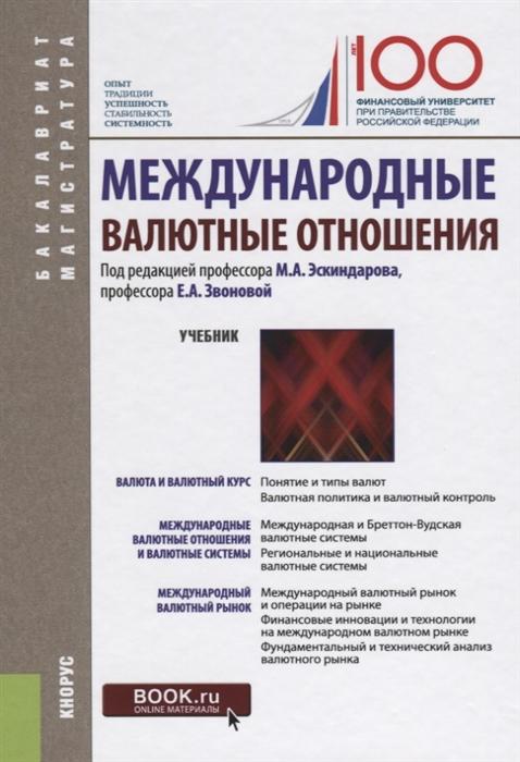 Эскиндаров М., Звонова Е. (ред.) Международные валютные отношения Учебник
