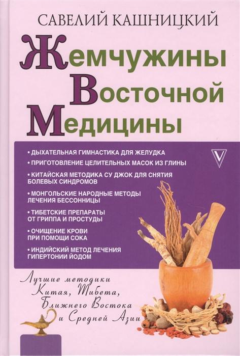 Кашницкий С. Жемчужины восточной медицины