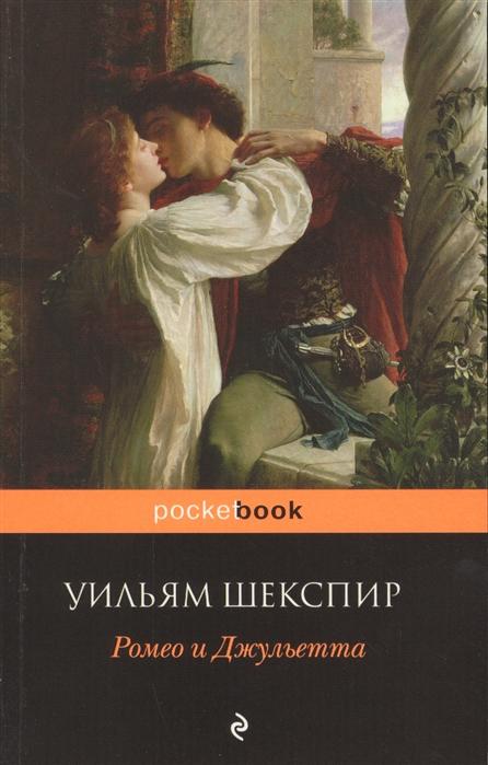 Шекспир У. Ромео и Джульетта ромео vs джульетта 2019 11 28t19 00