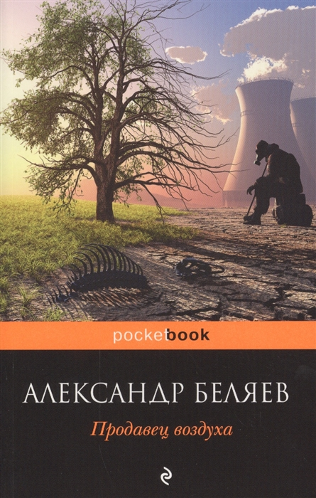 Беляев А. Продавец воздуха беляев а продавец воздуха чудесное око