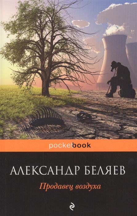 Фото - Беляев А. Продавец воздуха беляев а продавец воздуха