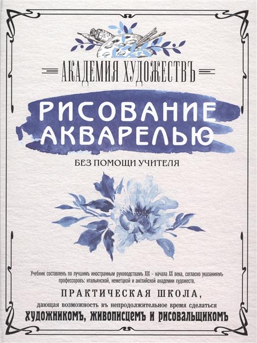 Орлова Ю. Рисование акварелью без помощи учителя Академия художествъ риа ю академия полуночи