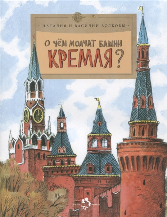 Волкова Н., Волков В. О чем молчат башни Кремля
