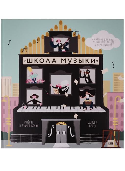 Купить Школа музыки 40 уроков для юных музыкантов певцов и композиторов, Манн, Иванов и Фербер, Искусство. Культура