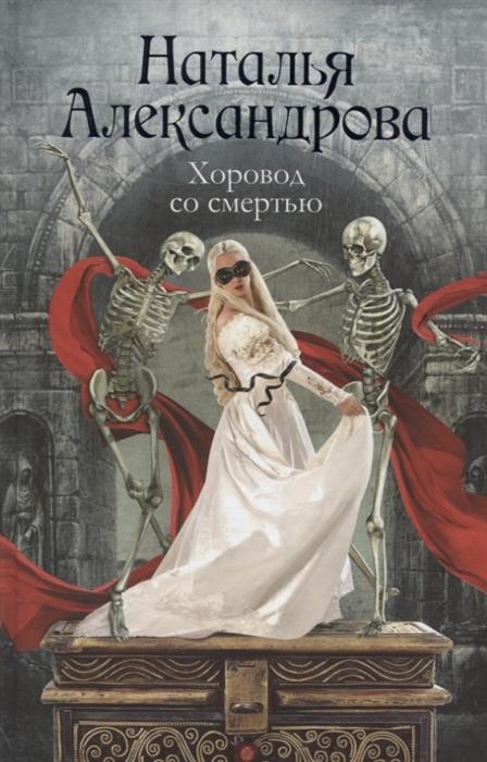 Александрова Н. Хоровод со смертью