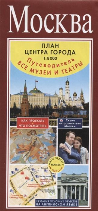 Москва План центра города 1 8000 Путеводитель Все музеи и театры тарифный план