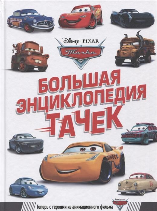 Кузьминых Ю. (ред.) Большая энциклопедия Тачек