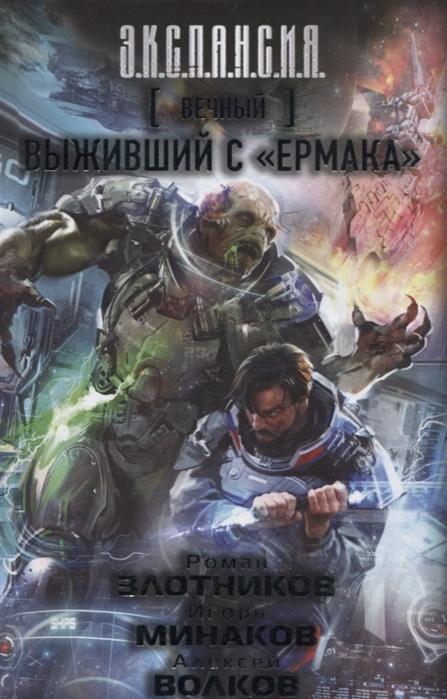 Злотников Р., Минаков И., Волков А. Вечный Выживший с Ермака злотников р вечный и пришел многоликий