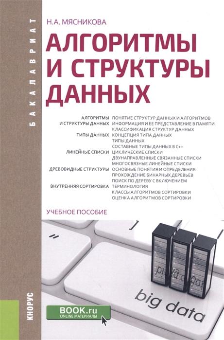 Мясникова Н. Алгоритмы и структуры данных учебное пособие нелли мясникова алгоритмы и структуры данных