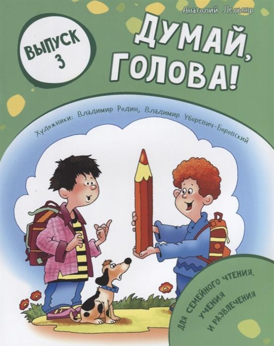 Лельевр А. Думай голова Выпуск 3 цена и фото