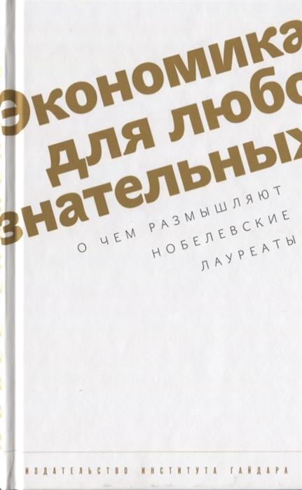 Солоу Р. Экономика для любознательных О чем размышляют нобелевские лауреаты