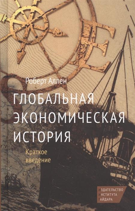 Аллен Р. Глобальная экономическая история Краткое введение