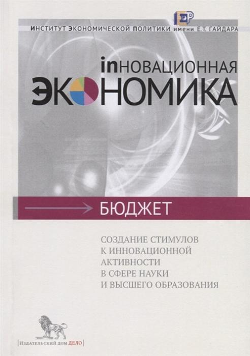 Болдарева О., Клячко Т., Могучев Н., Соколов И. Создание стимулов к инновационной активности в сфере науки и высшего образования