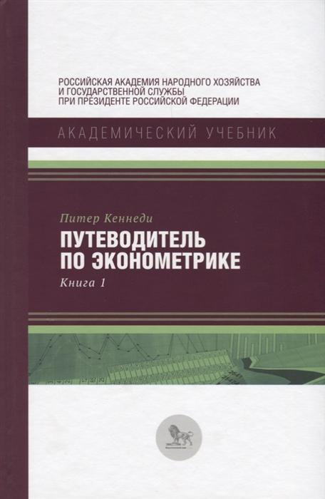 Кеннеди П. Путеводитель по эконометрике Книга 1