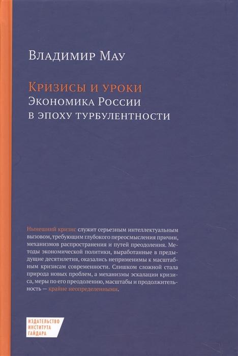 Кризисы и уроки Экономика России в эпоху турбулентности