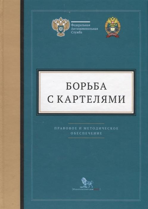 Тенишев А., (ред.) Борьба с картелями Правовое и методическое обеспечение Выпуск 4