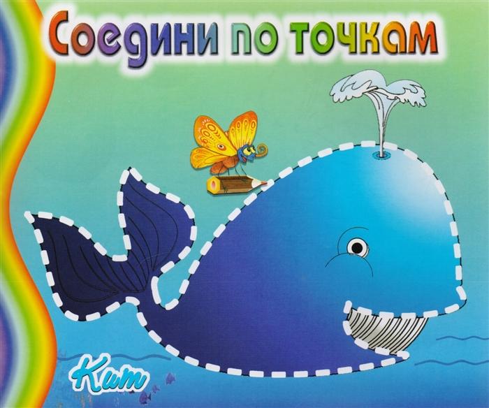 Казанцева Е., Колтушина И. (худ.) Кит