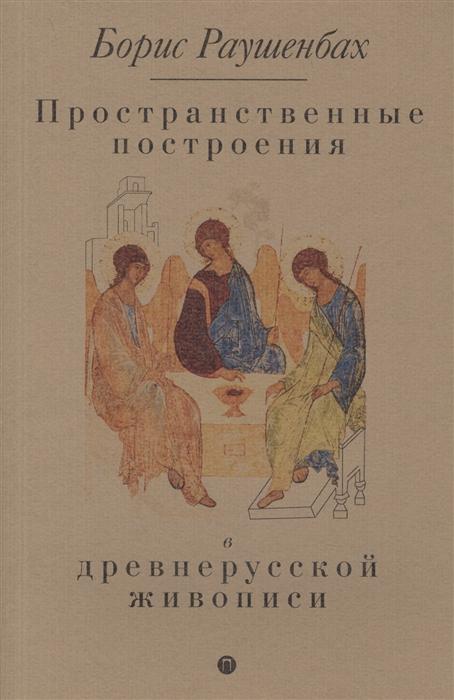 Раушенбах Б. Пространственные построения в древнерусской живописи