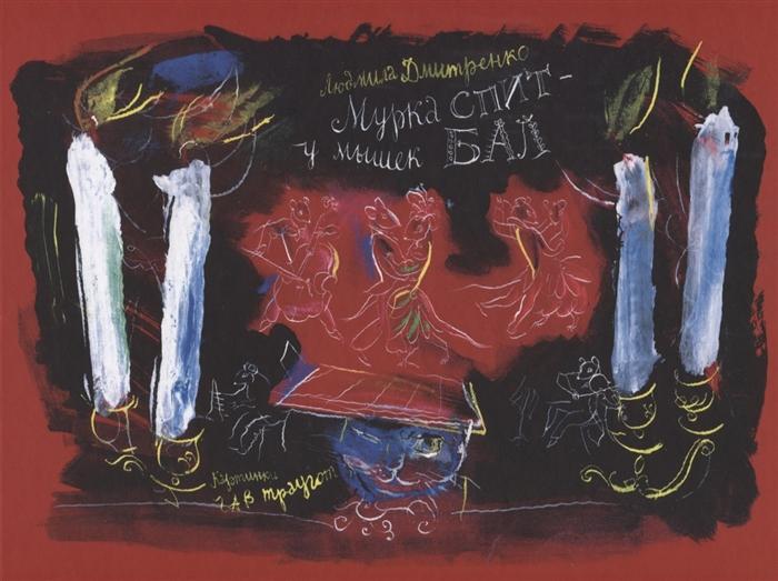 Дмитренко Л. Мурка спит - у мышек бал стихотворения paweł kowal nie jesteśmy ukrainofilami