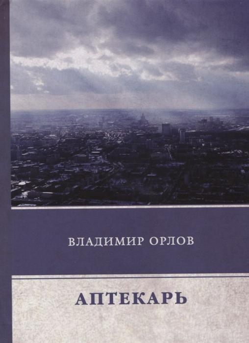 Орлов В. Аптекарь