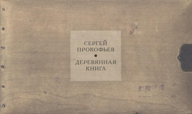 Прокофьев С. Деревянная книга