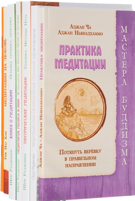 Медитации Ошо Комплект из 7 книг мэтью свейгарт ошо рудигер дальке путь ци оранжевые медитации исцеление души от негативных эмоций комплект из 3 книг