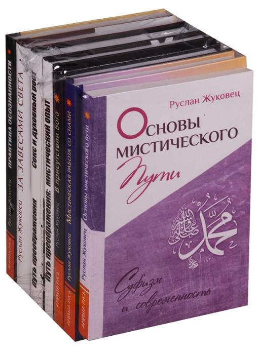 Жуковец Р. Суфизм Мистический путь Комплект из 7 книг жуковец р суфизм мистический путь комплект из 7 книг