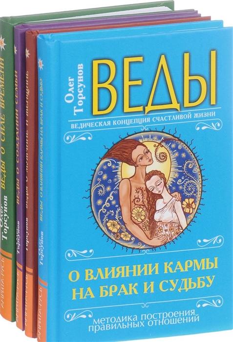 Торсунов О. Веды в практике жизни Комплект из 4 книг