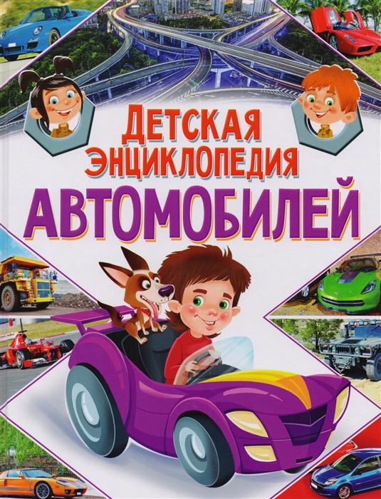 Феданова Ю., Скиба Т. (ред.) Детская энциклопедия автомобилей