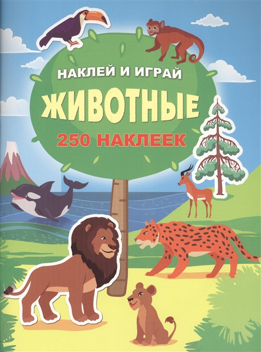 Глотова В., Горбунова И. (худ.) Наклей и играй Животные 250 наклеек дмитриева в горбунова и цвет форма размер 300 наклеек